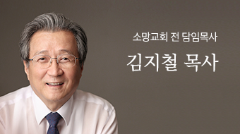 김지철 목사